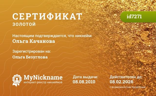 Сертификат на никнейм Ольга Качанова, зарегистрирован на Ольга Безуглова