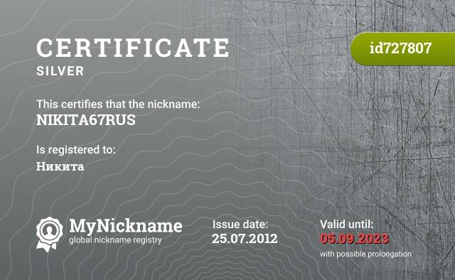 Certificate for nickname NIKITA67RUS is registered to: Никита