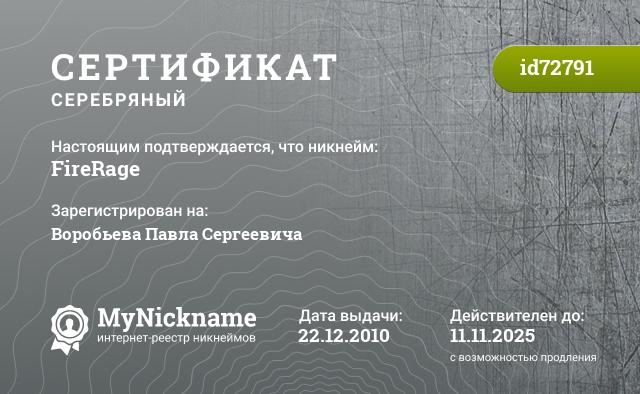Certificate for nickname FireRage is registered to: Воробьева Павла Сергеевича
