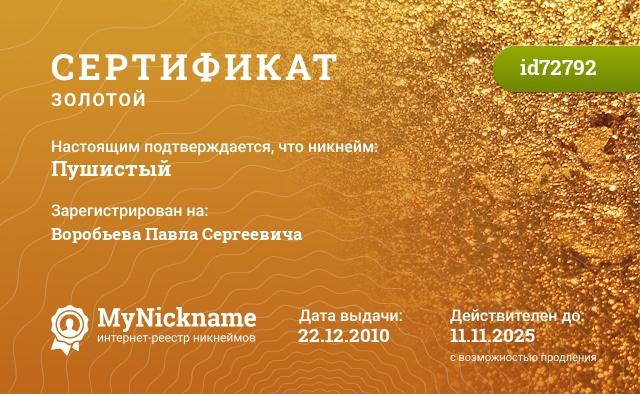 Certificate for nickname Пушистый is registered to: Воробьева Павла Сергеевича
