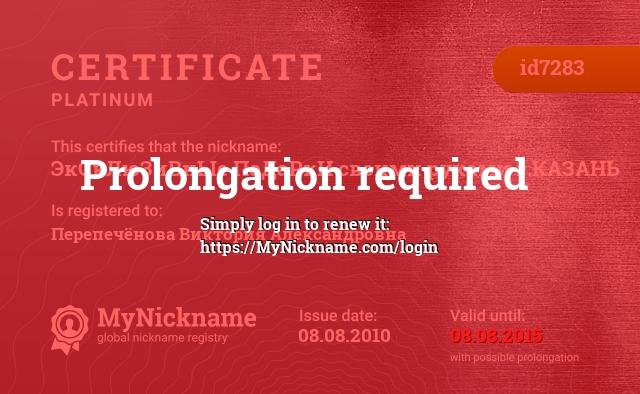 Certificate for nickname ЭкСкЛюЗиВнЫе ПоДаРкИ  своими руками г.КАЗАНЬ is registered to: Перепечёнова Виктория Александровна