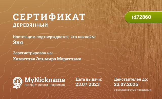Certificate for nickname Эля is registered to: Акпанова Эльмира