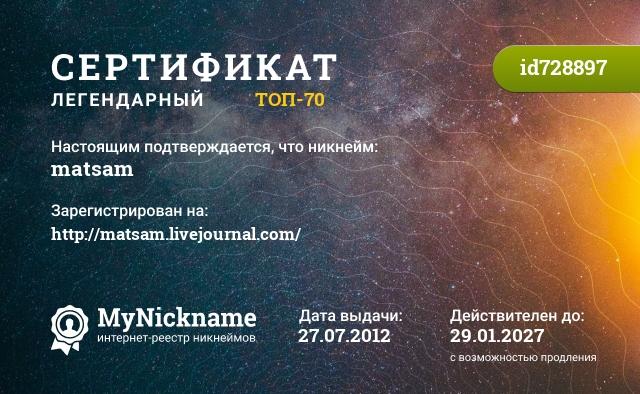Сертификат на никнейм matsam, зарегистрирован на http://matsam.livejournal.com/