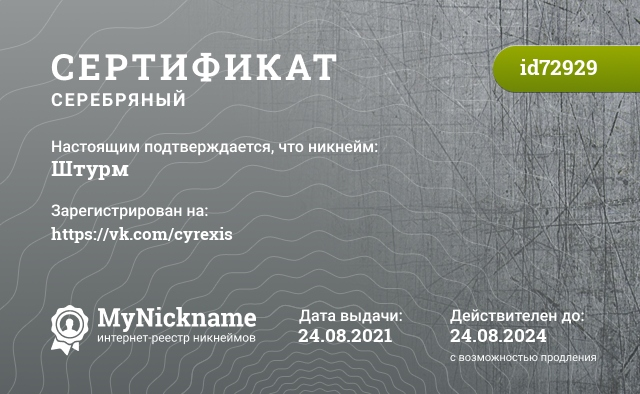 Сертификат на никнейм Штурм, зарегистрирован на Николай Штурм