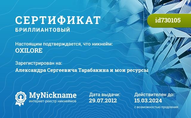 Сертификат на никнейм oxilore, зарегистрирован на http://oxilore.livejournal.com