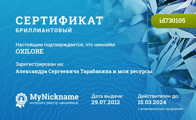 Сертификат на никнейм OXILORE, зарегистрирован на Александра Сергеевича Тарабакина и мои ресурсы