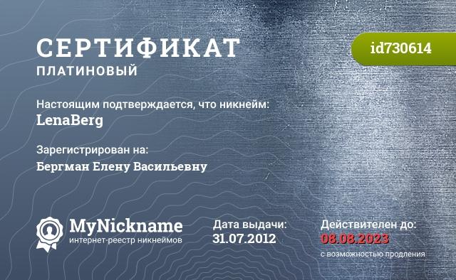 Сертификат на никнейм LenaBerg, зарегистрирован на Бергман Елену Васильевну