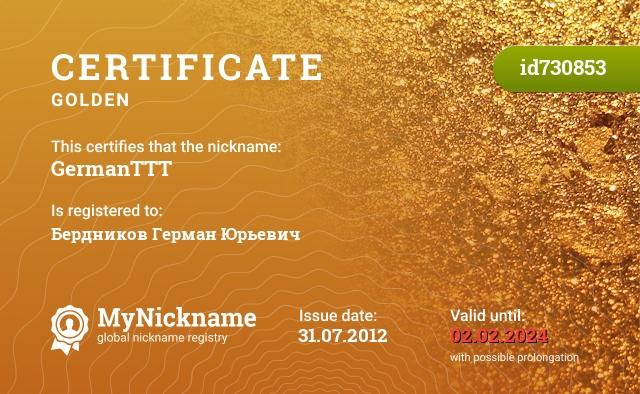 Certificate for nickname GermanTTT is registered to: Бердников Герман Юрьевич