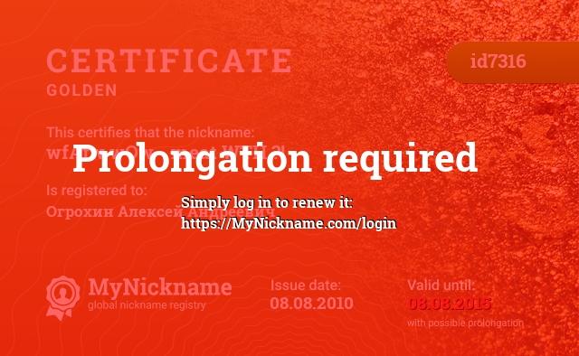 Certificate for nickname wfAfw wOw~ meat WTH ?! is registered to: Огрохин Алексей Андреевич
