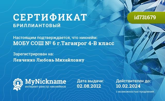 Сертификат на никнейм МОБУ СОШ № 6 г.Таганрог 4-В класс, зарегистрирован на Левченко Любовь Михайловну