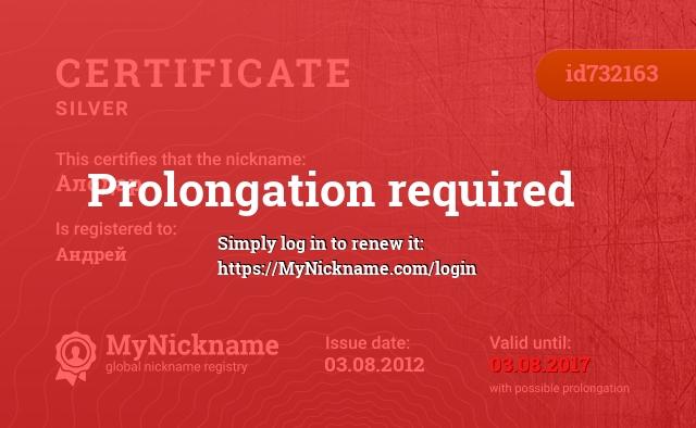 Certificate for nickname Алодар is registered to: Андрей