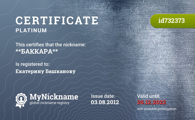 Certificate for nickname **БАККАРА** is registered to: Екатерину Башканову