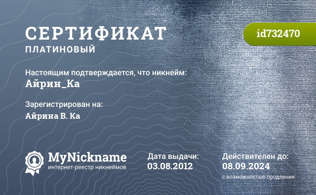 Сертификат на никнейм Айрин_Ка, зарегистрирован на Айрина В. Ка