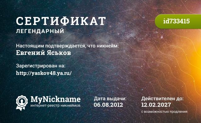 Сертификат на никнейм Евгений Яськов, зарегистрирован на http://yaskov48.ya.ru/