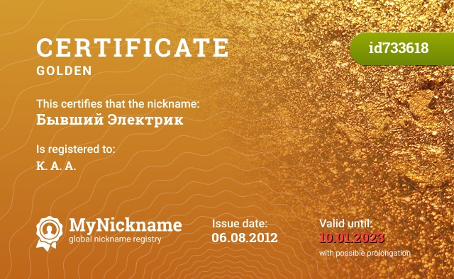 Certificate for nickname Бывший Электрик is registered to: К. А. А.
