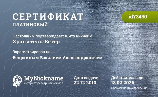 Certificate for nickname Хранитель-Ветер is registered to: Бояркиным Василием Александровичем