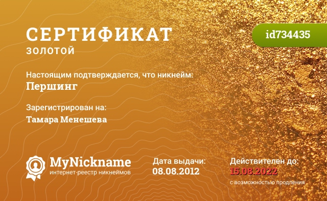 Сертификат на никнейм Першинг, зарегистрирован на Тамара Менешева