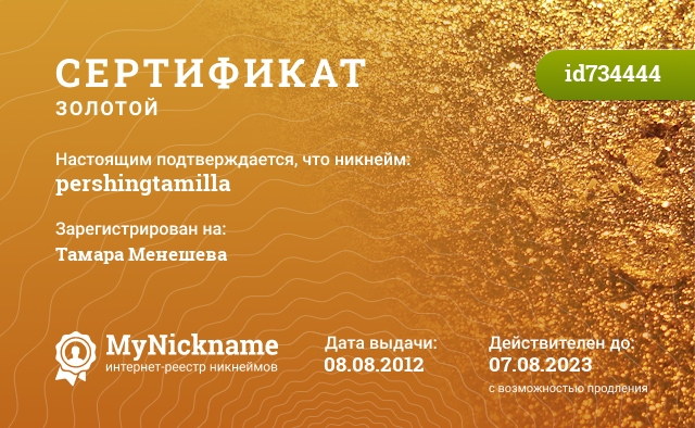 Сертификат на никнейм pershingtamilla, зарегистрирован на Тамара Менешева