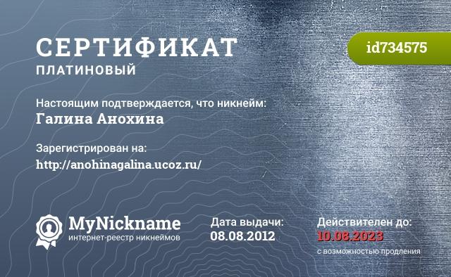 Сертификат на никнейм Галина Анохина, зарегистрирован на http://anohinagalina.ucoz.ru/
