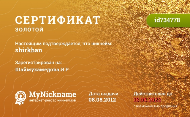 Сертификат на никнейм shirkhan, зарегистрирован на Шаймухамедова.И.Р