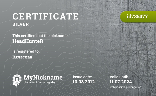 Certificate for nickname HеadНuntеR is registered to: Вячеслав