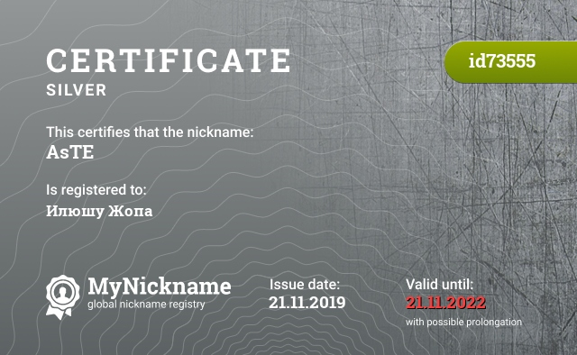 Certificate for nickname AsTE is registered to: Илюшу Жопа
