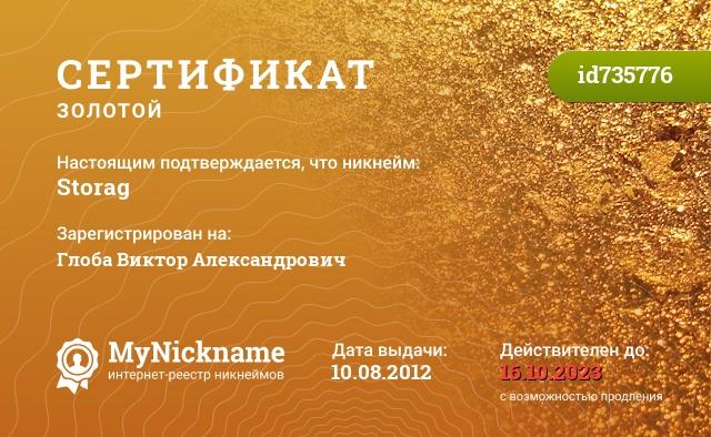 Сертификат на никнейм Storag, зарегистрирован на Глоба Виктор Александрович