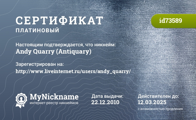 Сертификат на никнейм Andy Quarry (Antiquary), зарегистрирован на http://www.liveinternet.ru/users/andy_quarry/
