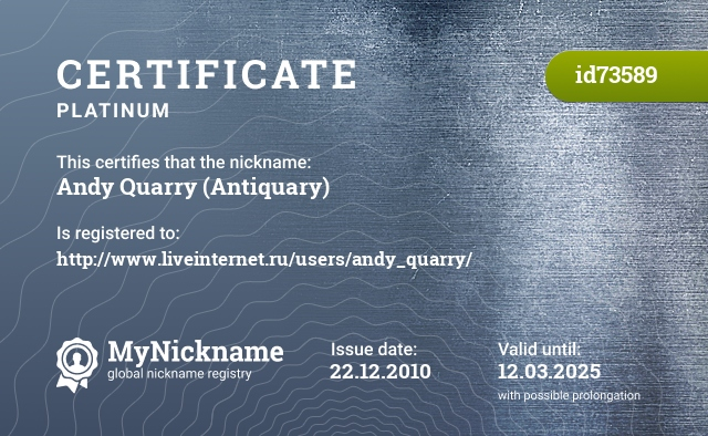Certificate for nickname Andy Quarry (Antiquary) is registered to: http://www.liveinternet.ru/users/andy_quarry/