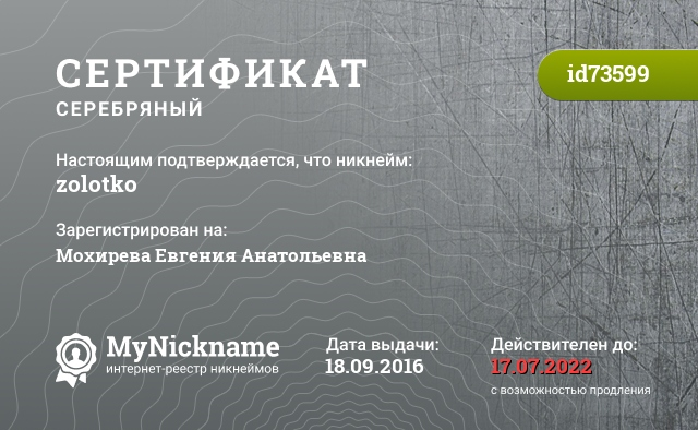 Certificate for nickname zolotko is registered to: Мохирева Евгения Анатольевна