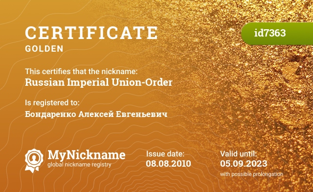 Certificate for nickname Russian Imperial Union-Order is registered to: Бондаренко Алексей Евгеньевич