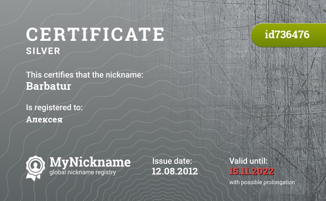 Certificate for nickname Barbatur is registered to: Алексея