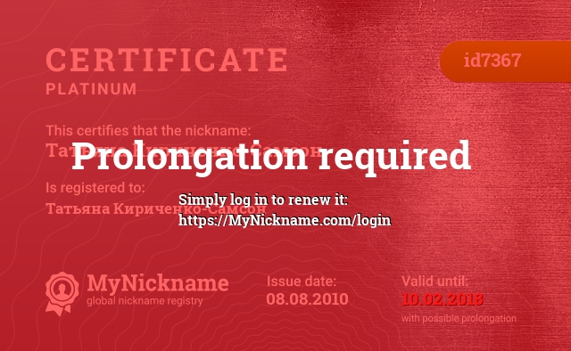 Certificate for nickname Татьяна Кириченко-Самсон is registered to: Татьяна Кириченко-Самсон