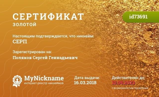 Сертификат на никнейм СЕРП, зарегистрирован на Поляков Сергей Геннадьевич