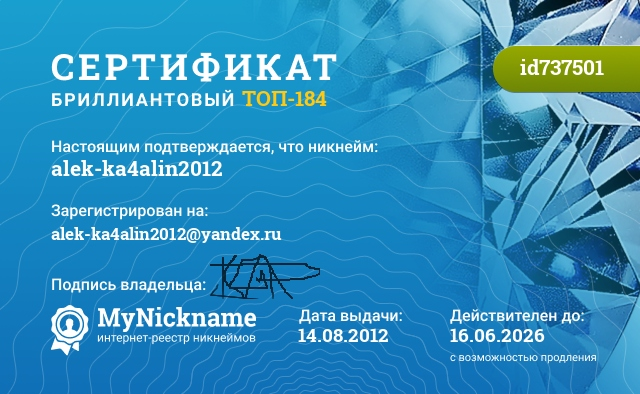 Сертификат на никнейм alek-ka4alin2012, зарегистрирован на alek-ka4alin2012@yandex.ru