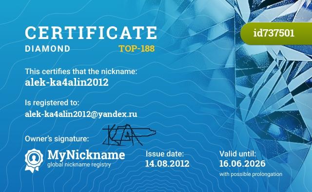 Certificate for nickname alek-ka4alin2012 is registered to: alek-ka4alin2012@yandex.ru