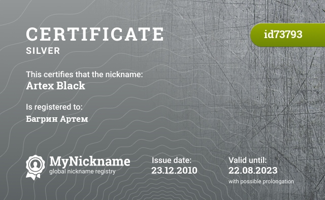 Certificate for nickname Artex Black is registered to: Багрин Артем