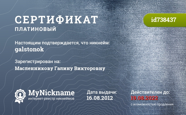 Сертификат на никнейм galstonok, зарегистрирован на Масленникову Галину Викторовну
