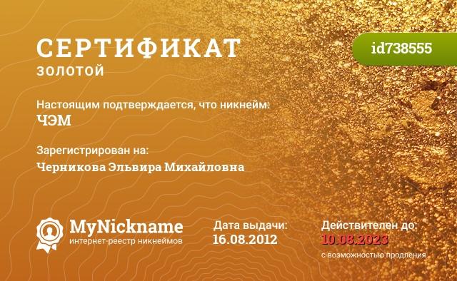 Сертификат на никнейм ЧЭМ, зарегистрирован на Черникова Эльвира Михайловна