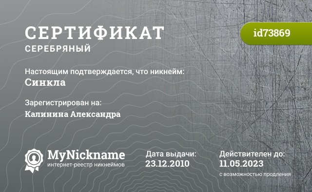 Certificate for nickname Синкла is registered to: Калинина Александра
