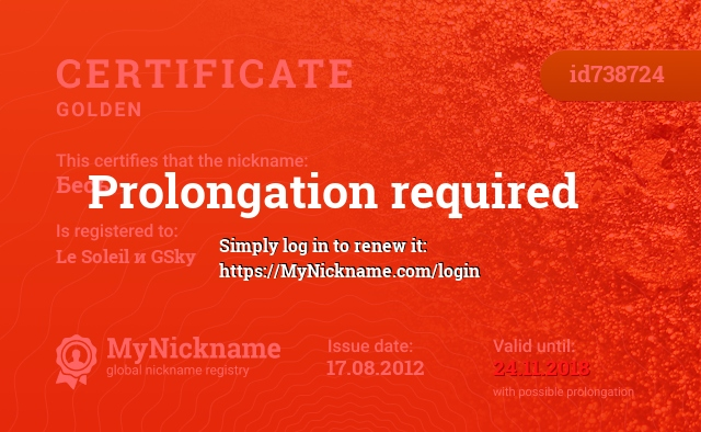 Certificate for nickname Бесы is registered to: Le Soleil и GSky