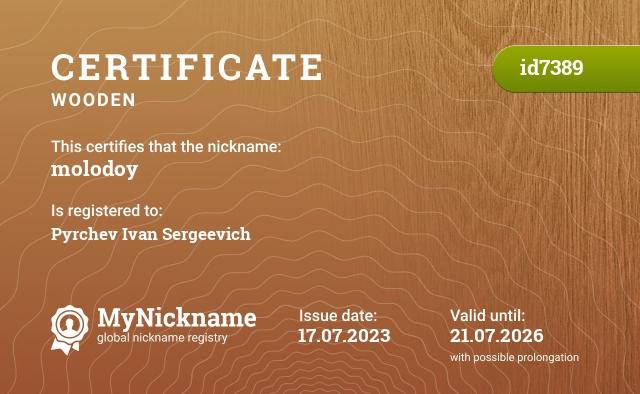 Certificate for nickname molodoy is registered to: https://www.instagram.com/_maks._.228_/