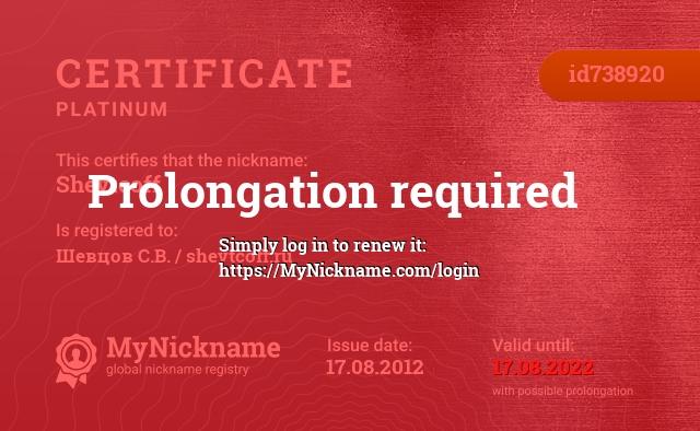 Certificate for nickname Shevtcoff is registered to: Шевцов С.В. / shevtcoff.ru