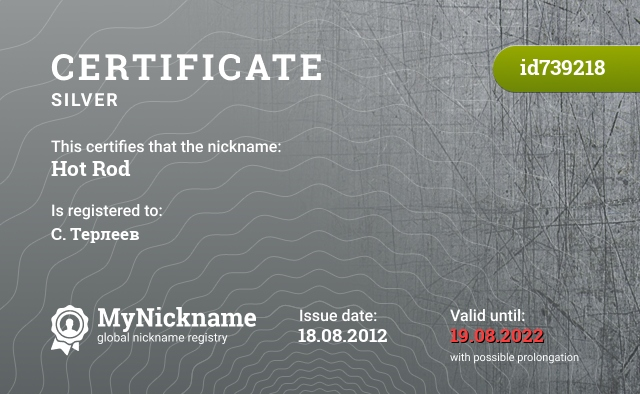 Certificate for nickname Hot Rod is registered to: С. Терлеев