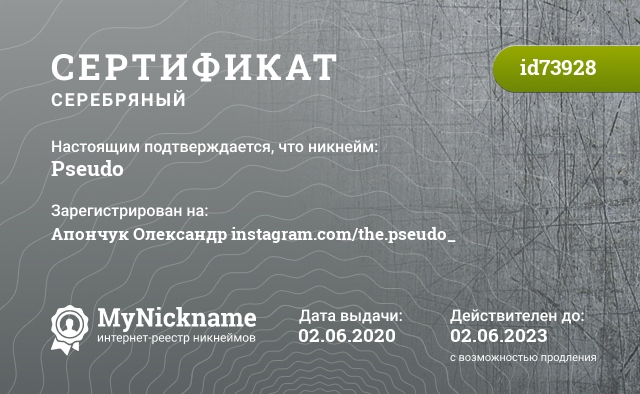 Certificate for nickname Pseudo is registered to: ололол