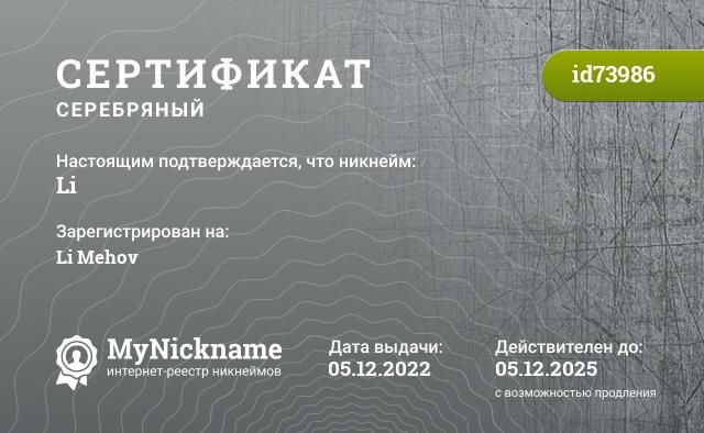 Сертификат на никнейм Li, зарегистрирован на Кочетков Дмитрий Сергеевич
