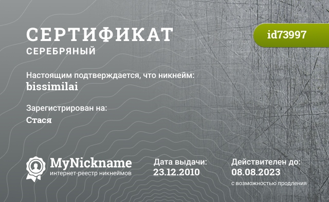 Certificate for nickname bissimilai is registered to: Стася