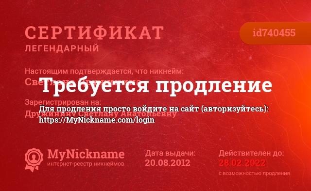 Сертификат на никнейм Светлана Дружинина, зарегистрирован на Дружинину Светлану Анатольевну