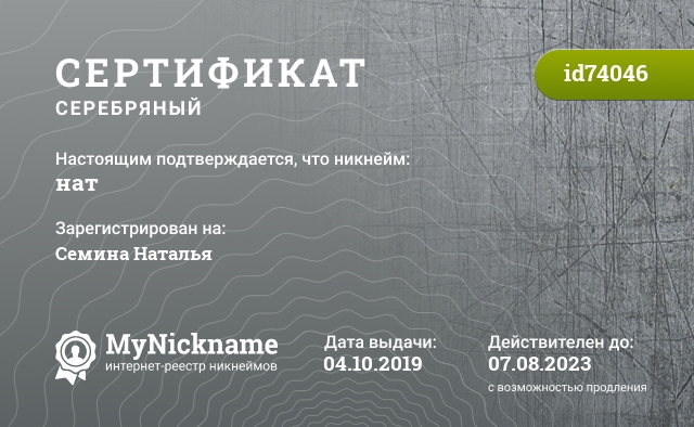 Certificate for nickname нат is registered to: Семина Наталья
