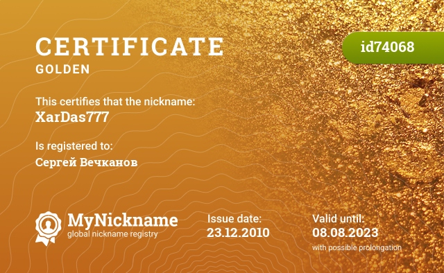 Certificate for nickname XarDas777 is registered to: Сергей Вечканов